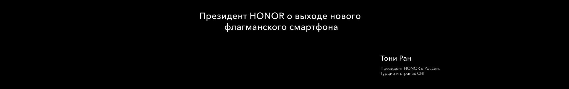 Президент HONOR о выходе нового флагманского смартфона