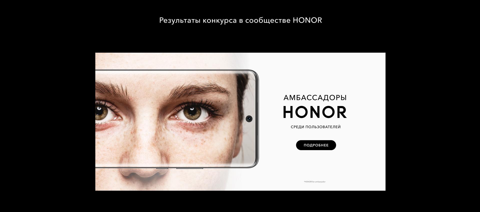 Результаты конкурса в сообществе HONOR