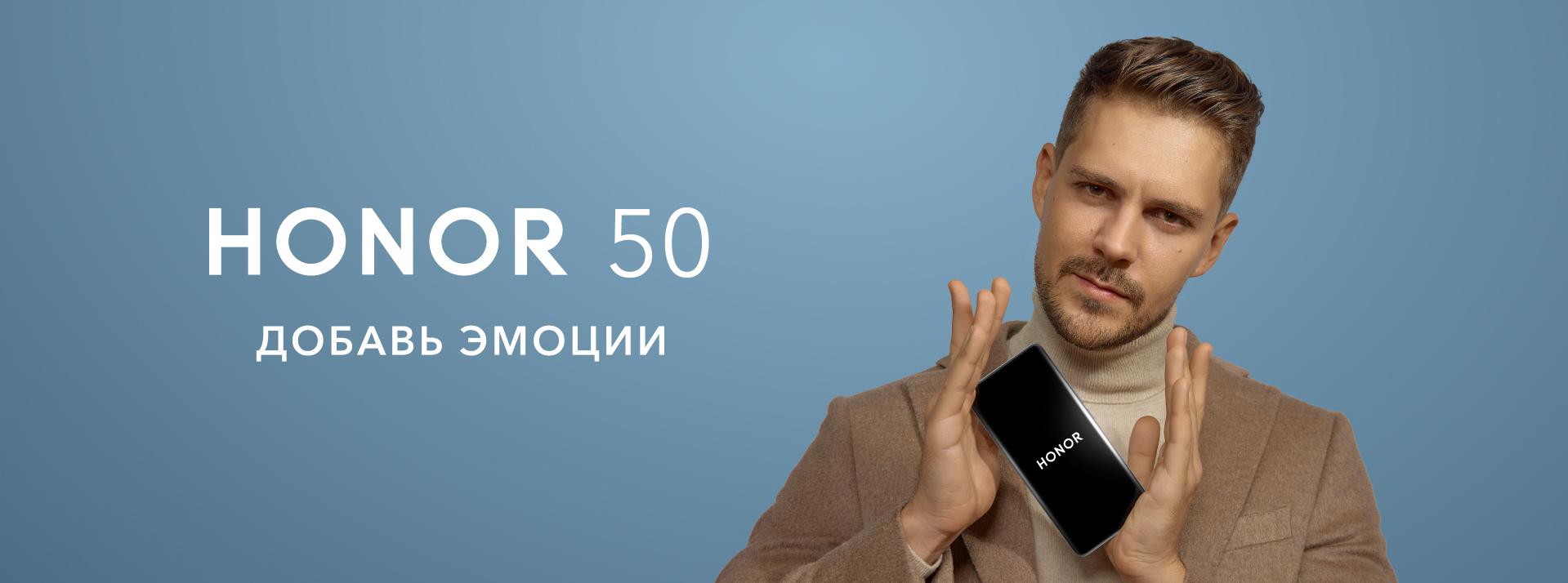 Встречайте лицо HONOR 50 в России