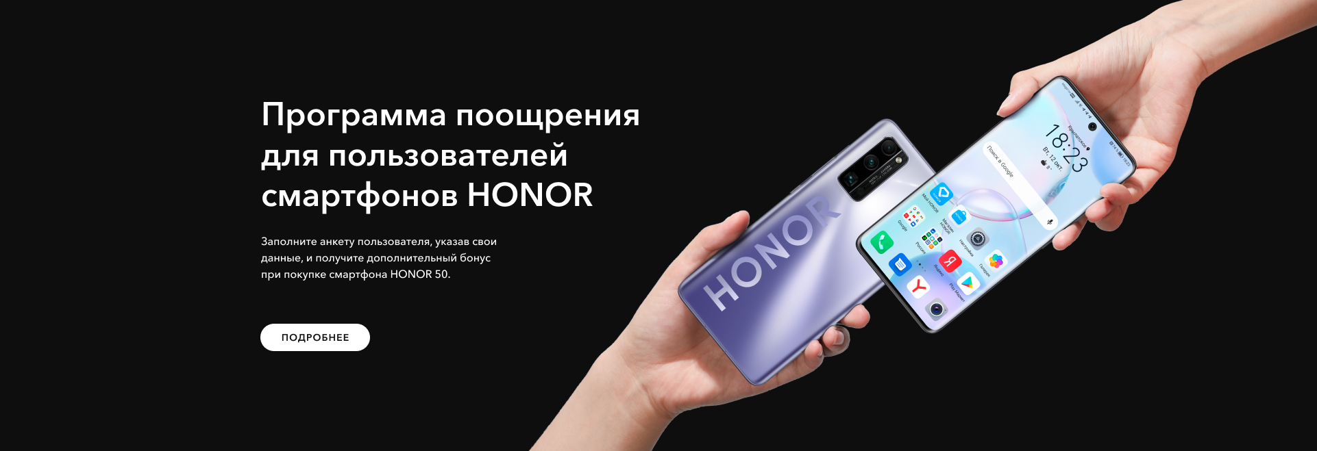 Программа поощрения для пользователей смартфонов HONOR