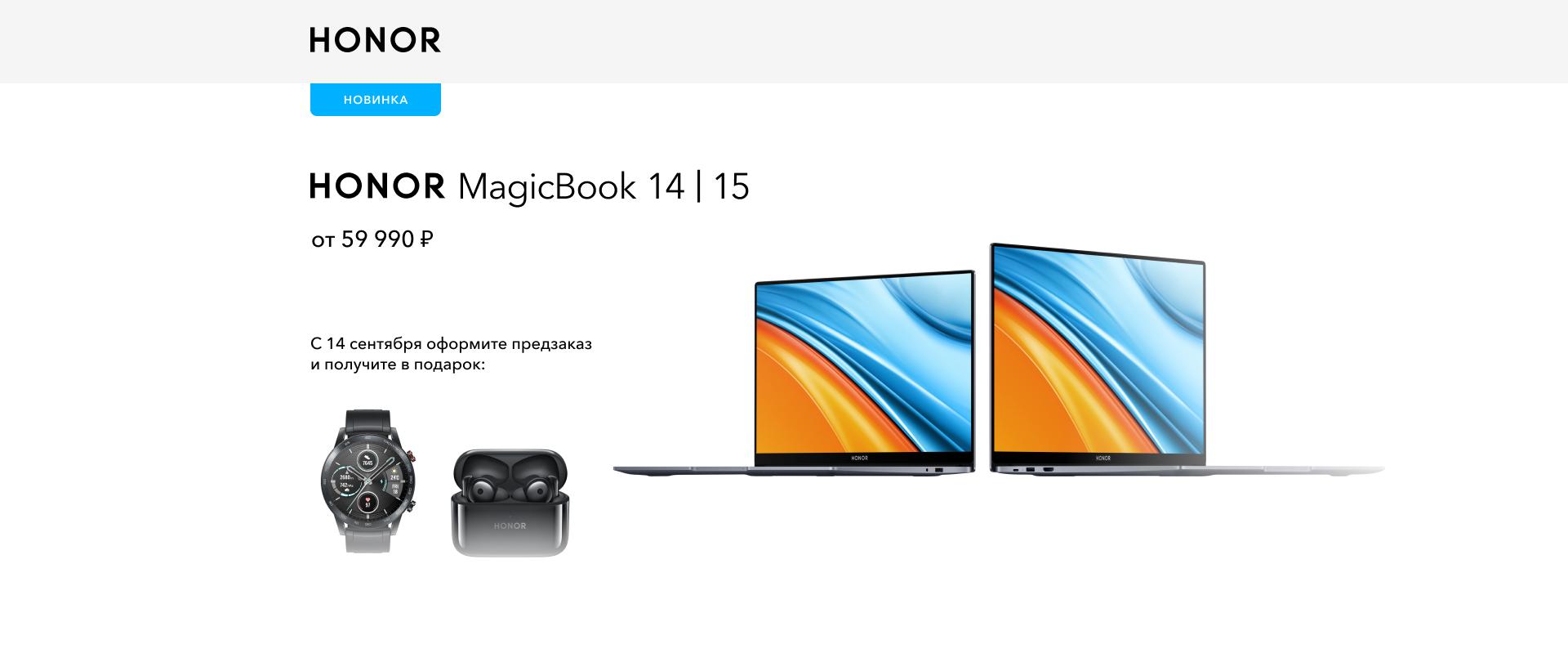 HONOR MagicBook 14 | 15. С 14 сентября оформите предзаказ и получите в подарок HONOR MagicWatch 2.