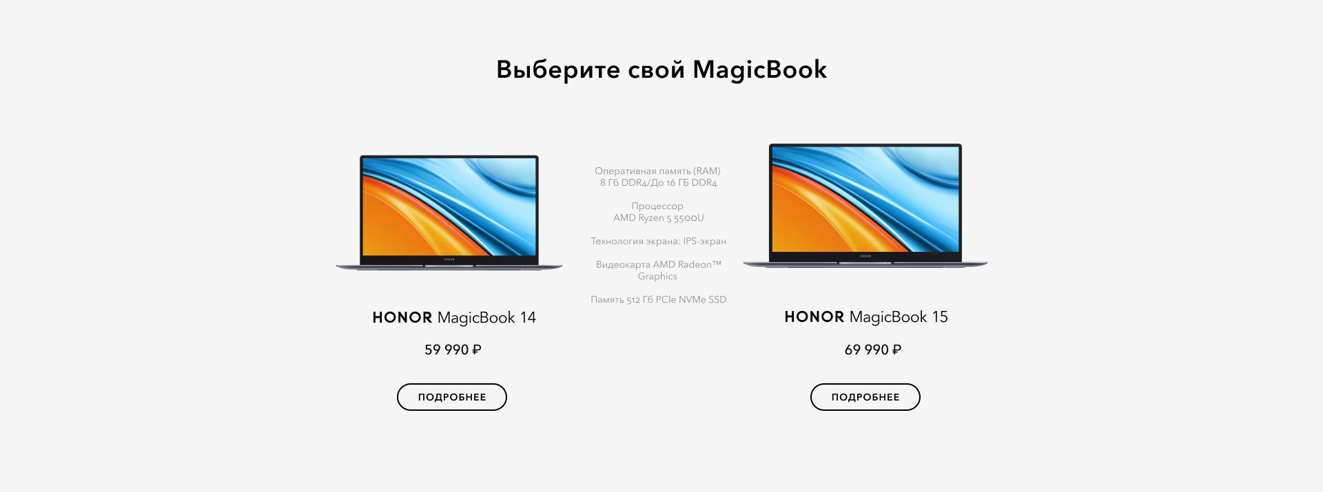Выберите свой MagicBook