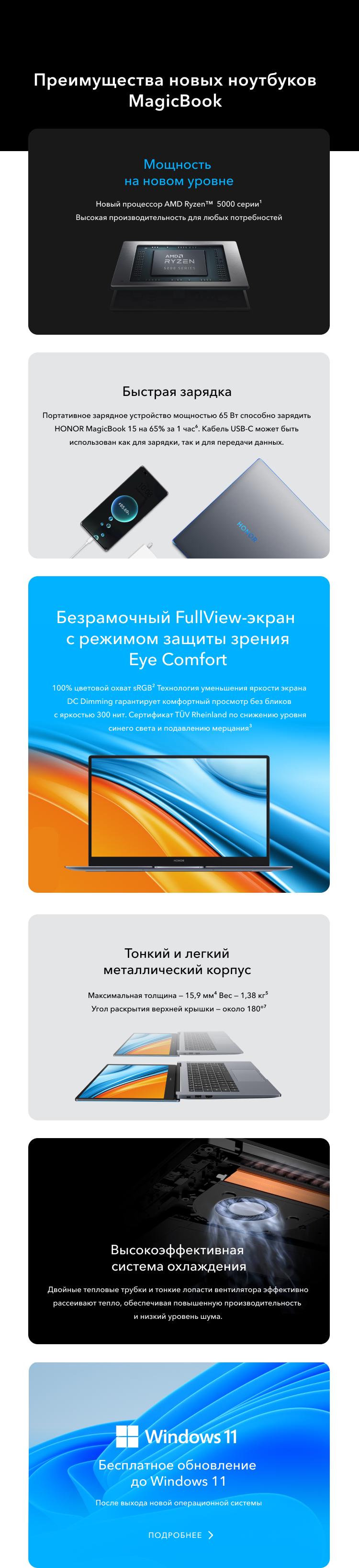 Преимущества новых ноутбуков MagicBook: Мощность  на новом уровне. Быстрая зарядка. Безрамочный FullView-экран  с режимом защиты зрения  Eye Comfort