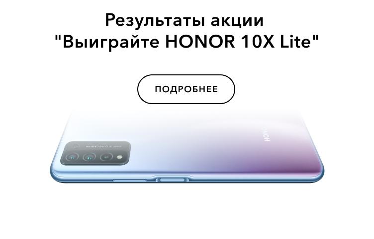 С 14 по 27 сентября разместите предзаказ  на покупку нового MagicBook и получите  шанс выиграть смартфон HONOR 10X Lite