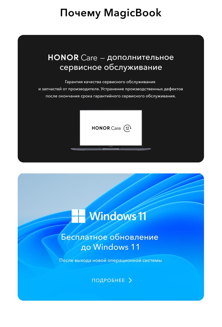 Почему MagicBook: HONOR Care - дополнительное сервисное обслуживание. Бесплатное обновление до Windows 11.