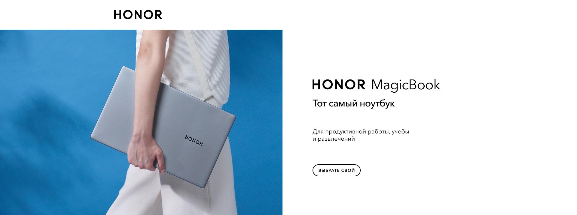 HONOR MagicBook. Тот самый ноутбук. Для продуктивной работы, учебы и развлечений.