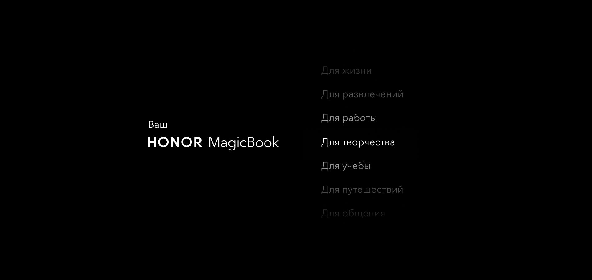 Ваш HONOR MagicBook.